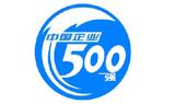 中国500强企业