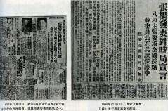 1936年西安事变爆发