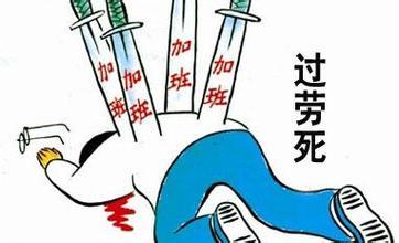 全国总工会:富士康违法超时加班致人过劳死 (24)